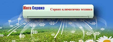 Профилактика климатици русе,Сервиз Климатична Техника,Сервиз за климатици русе - Жега Сервиз.